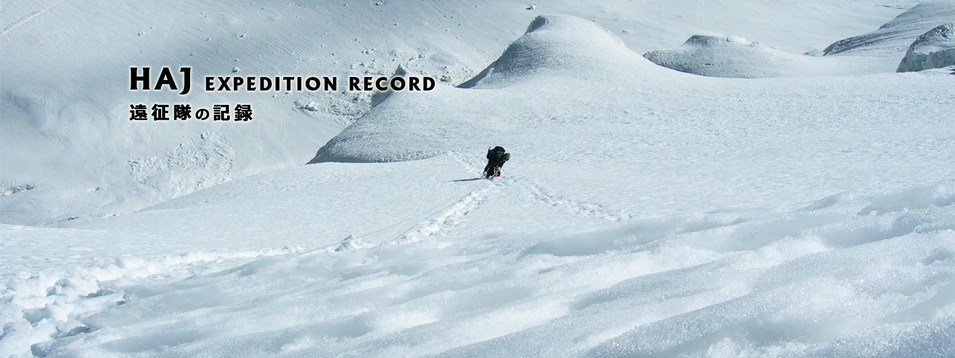 遠征隊の記録