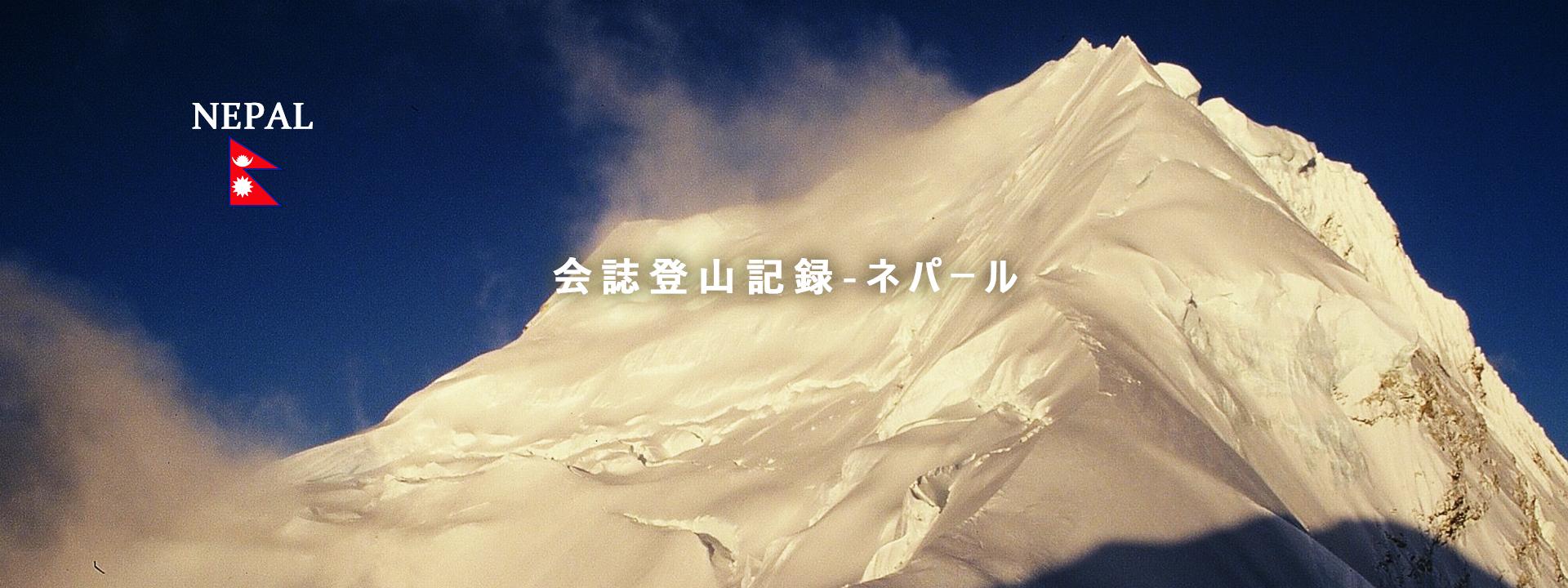 遠征隊の記録 -ネパール-